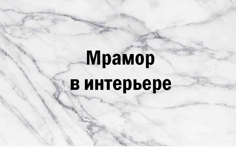 Натуральный камень (мрамор) в интерьере