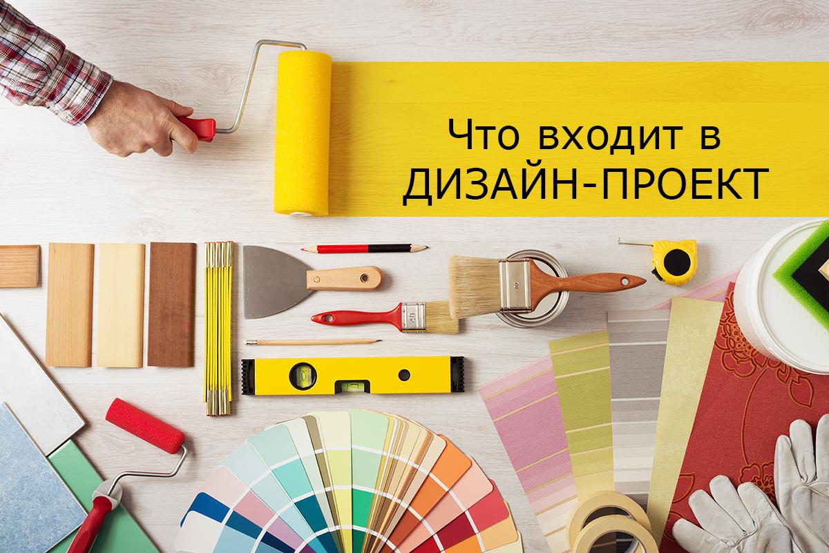 Дизайн-проект: из чего он состоит?